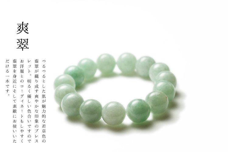 翡翠ブレスレット【送料無料】【シリアルナンバー付き】翡翠(ヒスイ) 丸玉ブレスレット 5491『爽翠』(グリーン/内周16cm)【Natural Jadeite Bracelet】