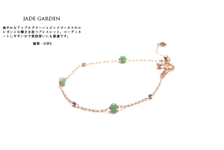 翡翠(ヒスイ)K18PGブレスレット 7993『JADE GARDEN』(グリーン翡翠×K18PG/内周15~18cm)日本製 ミャンマー産天然ひすい ジェダイト 5月誕生石【送料無料】
