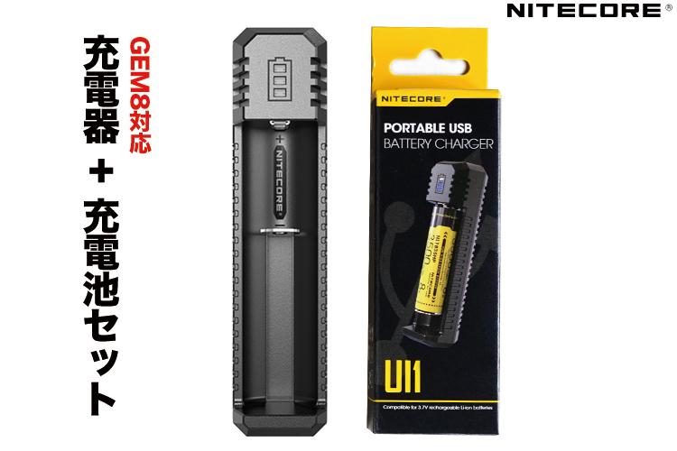 弊社はNITECORE社の正規代理店です 充電器2年間保証付 送料無料 こちらはクーポン対象外の商品です NITECORE社純正 メーカー直売 18650リチウムイオン電池 USB充電コード付き 充電器対応充電池セット 捧呈