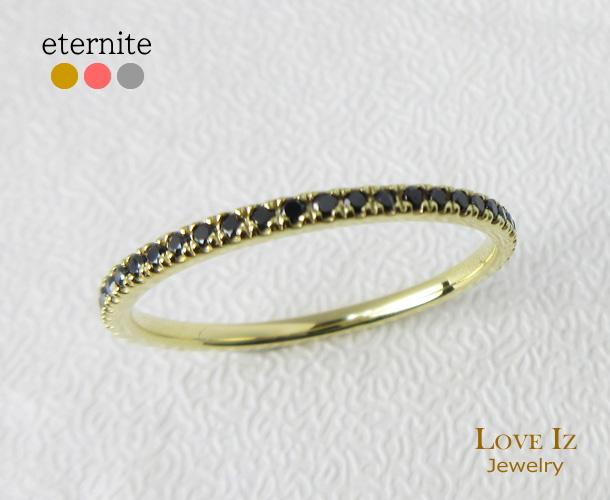 華奢 繊細 重ね着け ブラックダイヤモンド フルエタニティリング 指輪 送料無料 品質保証書 K18 18金