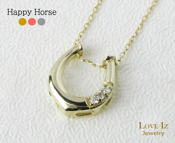 洗練された馬蹄モチーフ ダイヤモンド0.03カラット×カラーゴールドネックレス ランキングTOP10 K10 人気海外一番 10金 幸運のモチーフ ギフト