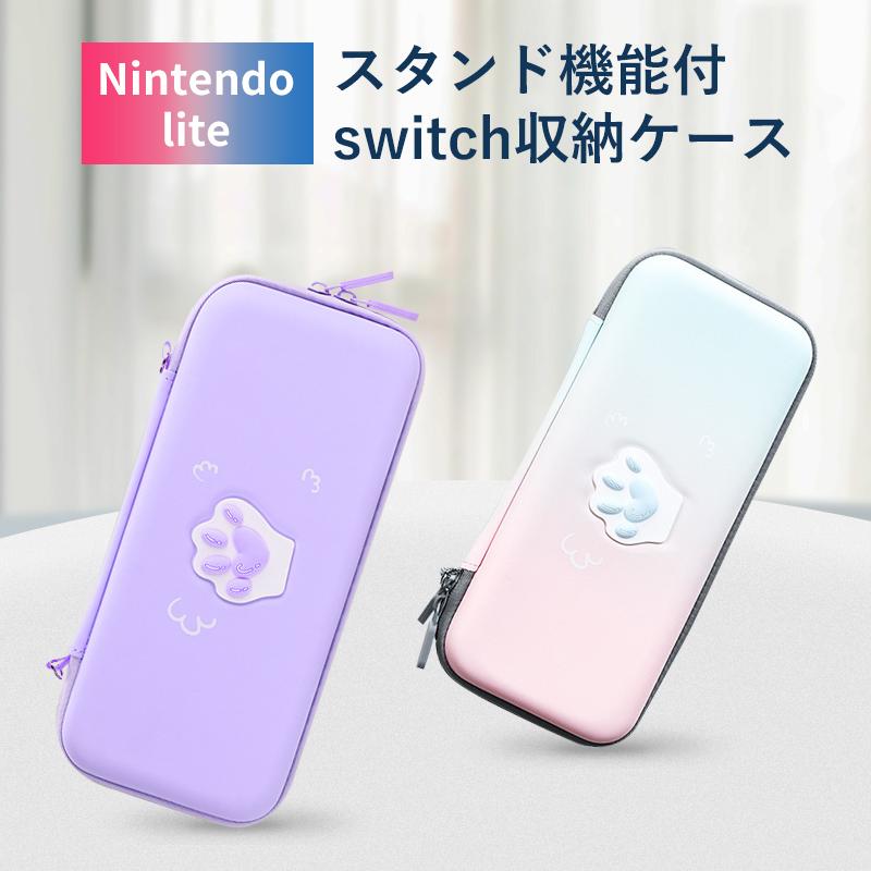 Nintendo 送料無料限定セール中 Switch Lite ケース 収納バッグ スタンド機能 全面保護 スイッチ 耐衝撃 薄型 キャリングケース 保護カバー ゲーム 日本未発売 持ち運び便利 キャリング 撥水表面 落下試験済み 大容量 10つのゲームカードを収納できけーす ジョイコン