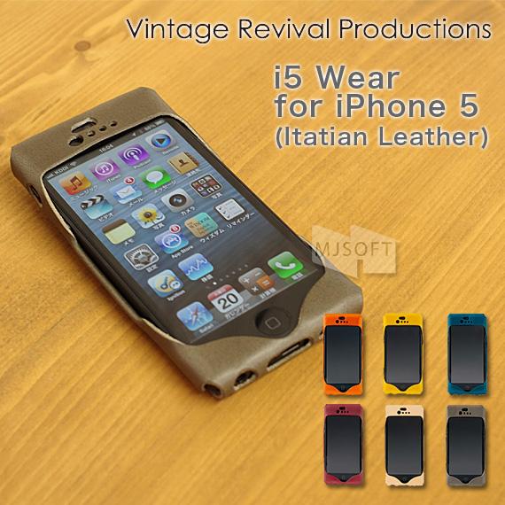 Vintage Revival[復古復興]i5 Wear[5箱意大利的皮革iPhone]
