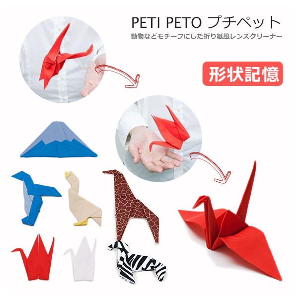動物などをモチーフにした折り紙風 激安挑戦中 液晶 レンズクリーナー ポイント10倍 9 14 23:59まで 100パーセント 100Percent マート プチペット 100% スマホ Peto Peti ギフト 液晶ディスプレイ レンズ 形状記憶 折り紙風 クリーナー