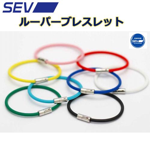 SEV セブ ルーパーブレスレット Looper トップアスリート愛用