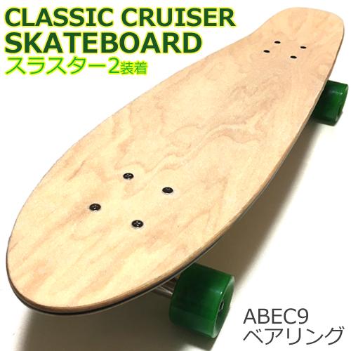 THRUSTER2(スラスター)装着 29インチ(73.5cm)CLASSIC CRUISER スケートボード スケボークルーザー ABEC9ベアリング装着 硬さ80Aウィールタイプ