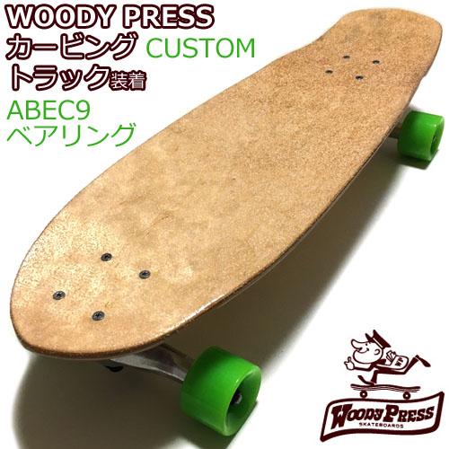 WOODY PRESS 28 カービングトラックタイプウッディープレス サイズ 28inchABEC9ベアリング CUSTOMスケートボード スケボー