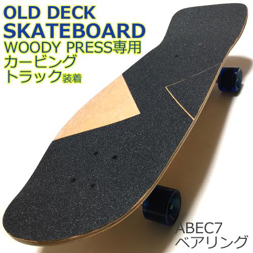 WOODY PRESS カービングトラック装着 30.5インチ(77.5cm)スケートボード オールドスクールデッキタイプウィール78A クリアブルー
