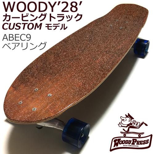 WOODY PRESS 28 カービングトラックタイプウッディープレス サイズ 28インチABEC9ベアリング CUSTOMスケートボード スケボー