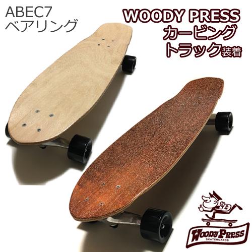 WOODY PRESS 28 カービングトラックタイプウッディープレス サイズ 28インチスケートボード スケボー