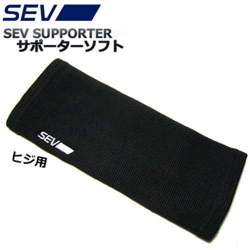 SEV SUPPORTER セブ サポーターソフト ヒジ(肘)用