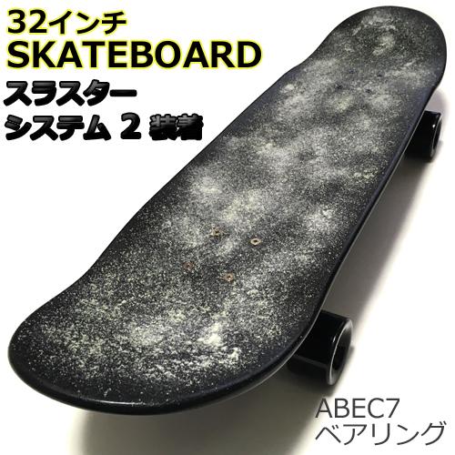 スラスターシステム2装着 サイズ32インチ(81cm)スケートボード スケボールシッドグリップタイプ 硬さ78A ウィールタイプ