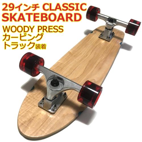WOODY PRESSカービングトラック装着29インチ(73.5cm) クラシッククルーザーデッキABEC9ベアリング CUSTOMスケートボード スケボー