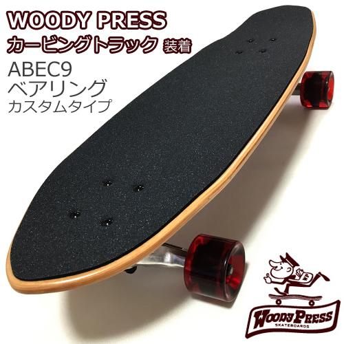 WOODY PRESS 28インチ ウッディープレス カービングABEC9 クリアレッドウィールカスタムモデルサーフ スケートボード スケボー