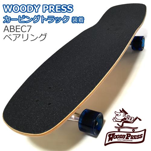 WOODY PRESS 31インチ  カービングトラック装着サーフスケートボード 65mm78A ウィール カスタムモデル