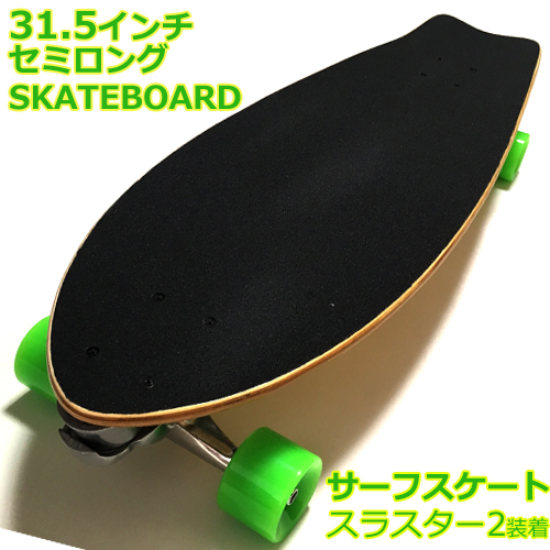 31.5インチ セミロング スラスター2装着65mm78A ウィール サーフスケートボード