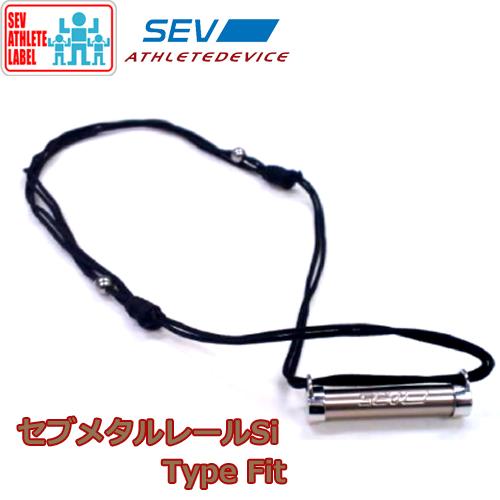 限定品 SEVメタルレール Si タイプFitセブアスリートレーベル マラソン ランナー 愛用 SEVネックレス