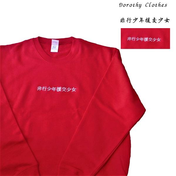 セール 限定品 Dorothy Clothes スウェット トレーナー レッド 赤 ドロシークロウズ 一部予約 非行少年援交少女 レディース 送料無料 ユニセックス メンズ