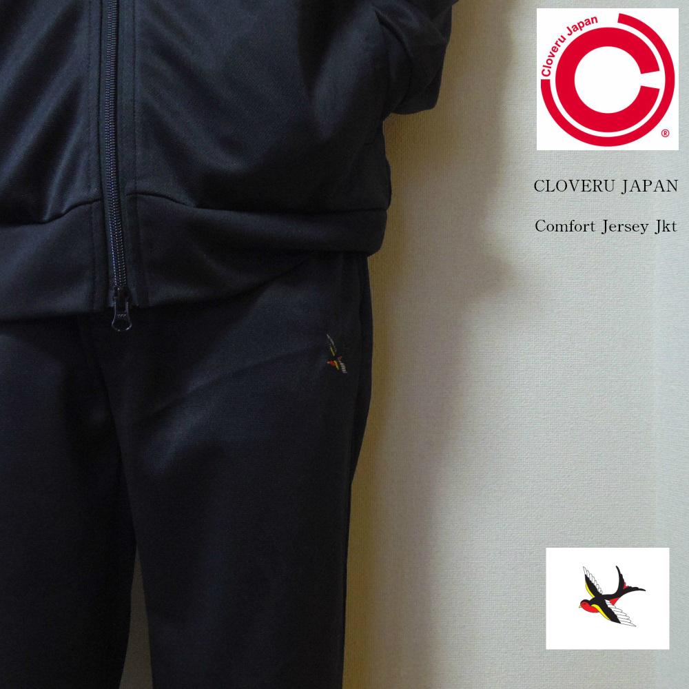 セール cloveru japan ジャージ パンツ ボトム ジャージ素材パンツ Comfort Jersey Jkt クローバルジャパン(sho watanabe) MサイズからXLサイズ