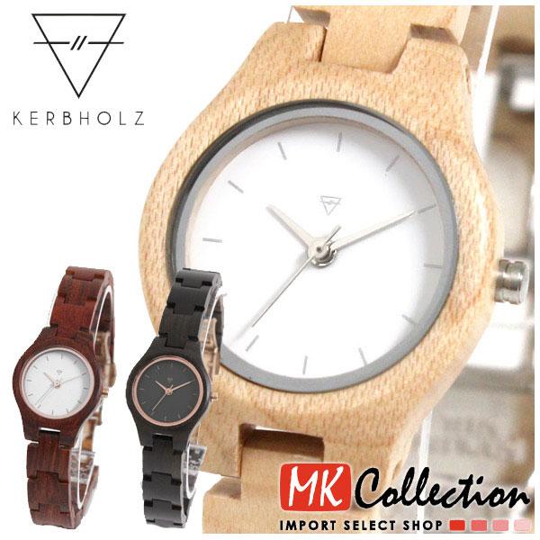 カーボルツ 時計 レディース 国内正規品 KERBHOLZ ア-デルハイト 腕時計 ウッド