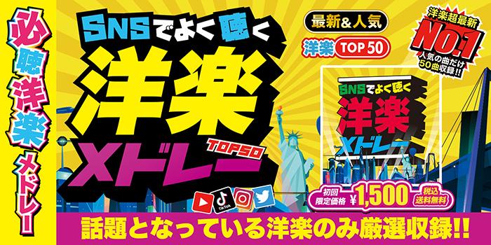 ソング 洋楽 バースデー ささきいさお デビュー60周年記念スペシャルライブ