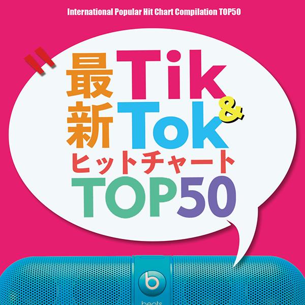 最新TikTok TOPチャート50 洋楽 最新 ヒット チャート 一部予約 おすすめ ランキング CD ヒットチャート 日本正規代理店品 音楽 歌 英語 MIXCD 2020 メーカー直送 2021 正規品 人気 送料無料 MKDR-0087 定番