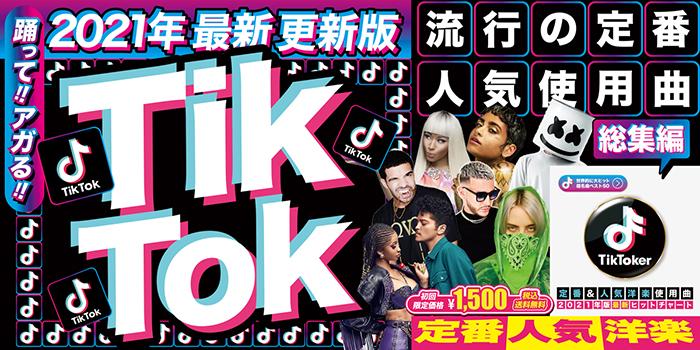 トック ランキング ティック 人気 曲 【2021年】TikTokで人気の元ネタ41曲まとめ 「手首からマンゴー」「グッバイ宣言」もあるよ