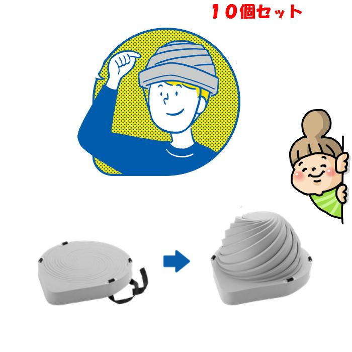 グラっときたら!【でるキャップ10個セット】 コンパクトタイプ タイカ 避難用 簡易保護帽 軽量