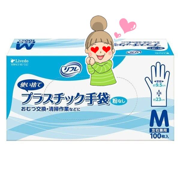 粉無 粉なし 使い捨て 100枚入 ウィルス 細菌 汚染 激安特価品 プラスチック手袋なのに この 高品質 リフレ フィット感 ぴったりフィットタイプ プラスチック手袋