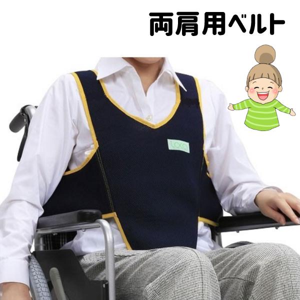 キャンペーンもお見逃しなく ベルト 車椅子用ベルト 安全ベルト 肩 締め付けない 長さ 調節 フットマーク ワンタッチで装着 キーパーエコ 前のめり 介護 送料無料/新品 メッシュ フリーサイズ