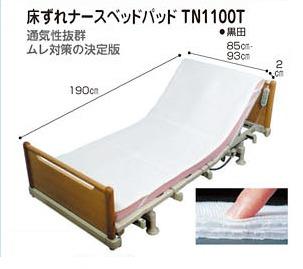 【通気性抜群!ムレ対策の決定版】床ずれナースベッドパッド 93cm幅
