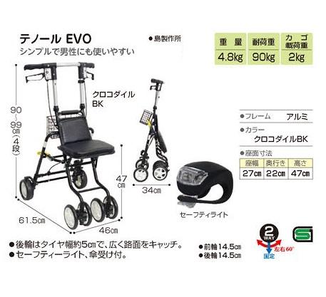 【テノール EVO】 島製作所 シルバーカー 軽量タイプ ★送料無料★