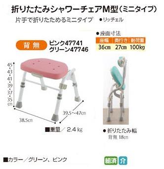 【折りたたみシャワーチェアM型(ミニタイプ)】 背無 リッチェル シャワーチェア ★送料無料