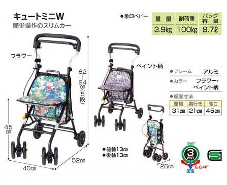 【キュートミニW】 象印ベビー シルバーカー ★送料無料★