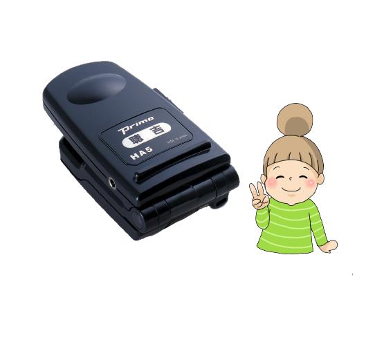 【聴吉】 プリモ販売 助聴器 生活支援グッズ ★送料無料★