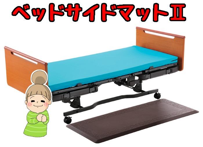 【ベッドサイドマット】 幅60×長さ150cm イノアックリビング 衝撃吸収マット