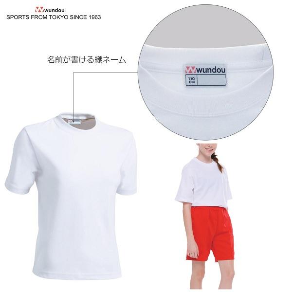 スクールTシャツ 無地 白 wundou メーカー公式ショップ P-220 XS-XXLサイズ 毎日激安特売で 営業中です 綿 吸汗速乾 ポリエステル 体操着 コットン