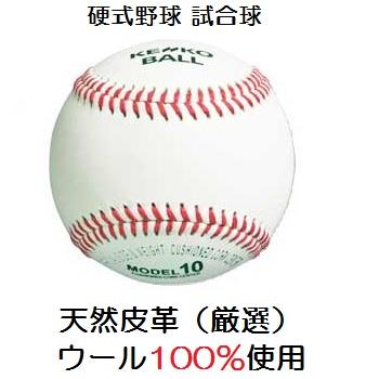 硬式野球ボール 試合球 ナガセケンコー MODEL-10 高品質硬式ボール 1ダース ウール100%