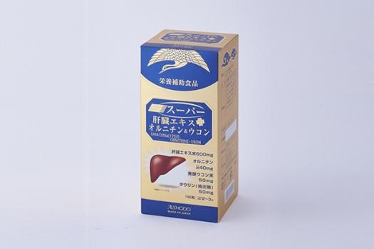 呑むなら飲む 翌朝まで持ち越さない ウコン 2020モデル 本物◆ スーパー肝臓エキスプラスオルニチン