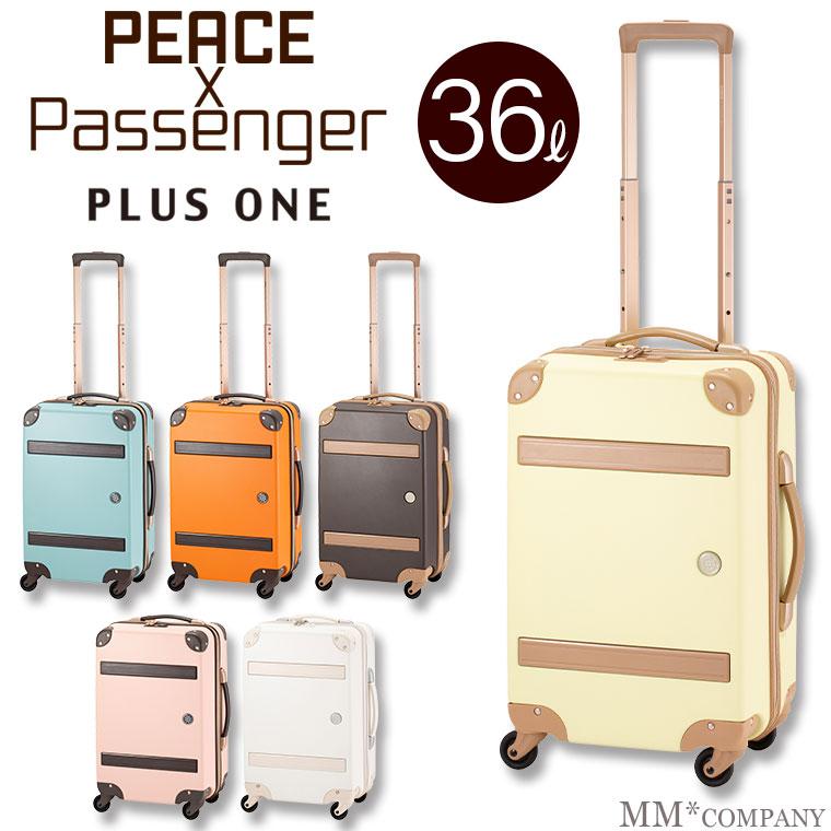パッセンジャーキャリーバッグ キャリーケース Sサイズ スーツケース ピース 1~3泊用 36Lプラスワン