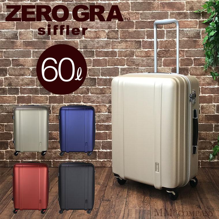 スーツケースMサイズ/中型 シフレ 60L(4~6泊)ZER2088-56 ゼログラ