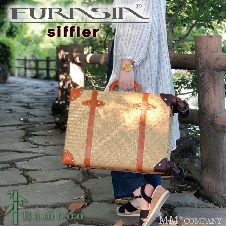 竹製トランク キャリーバッグ Sサイズ 23Lシフレ ユーラシアトランク EUR3079-44