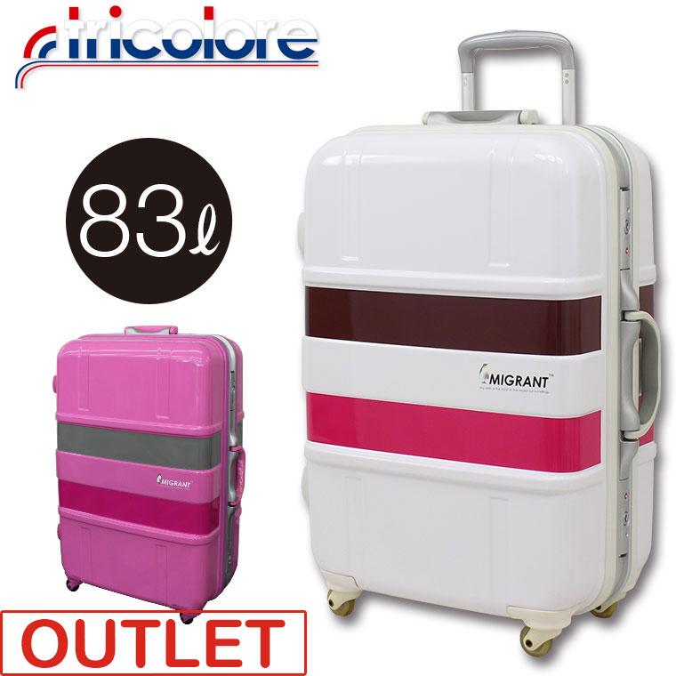 スーツケース Lサイズ 83L アウトレット品 トリコロール