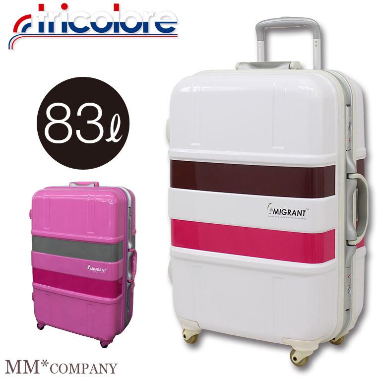 [廃番カラー]スーツケース≪Tricolore/B1133T≫68cm トリコロール