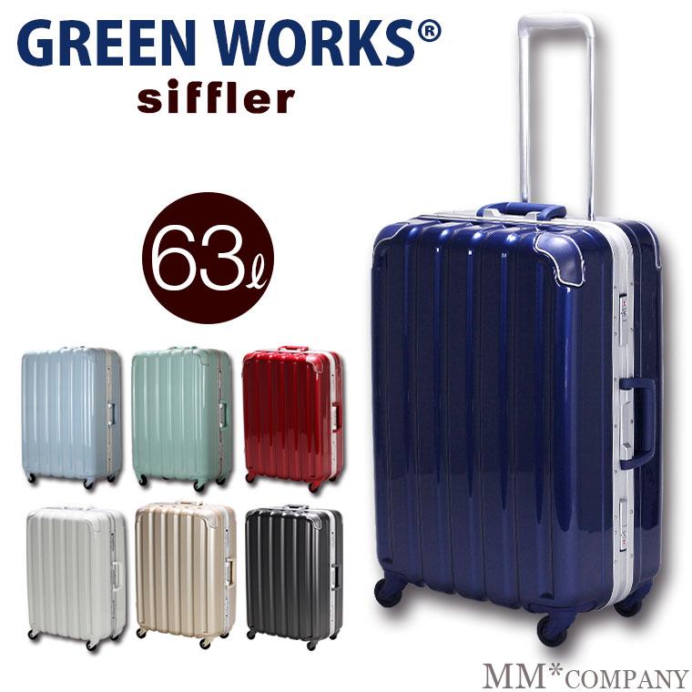 鏡面スーツケース≪GRE1043≫59cm Mサイズ 中型 フレームタイプ 約4日~6日向き TSAロック付 グリスパックキャスター搭載 送料無料 1年保証付