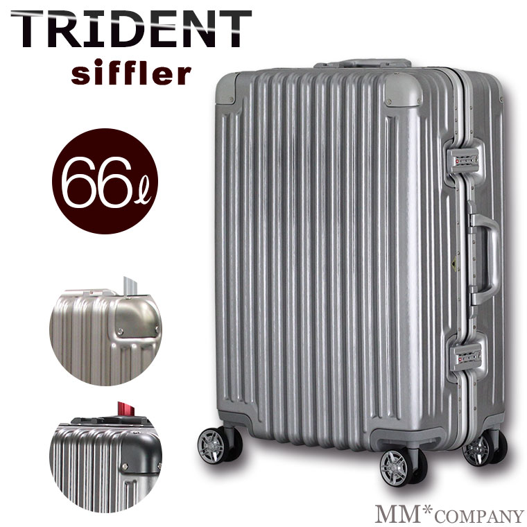 アルミ調 大型 スーツケースMLサイズ 66L 4日~6日シフレ キャリーバッグ トライデント トランクケース送料無料&1年保証付