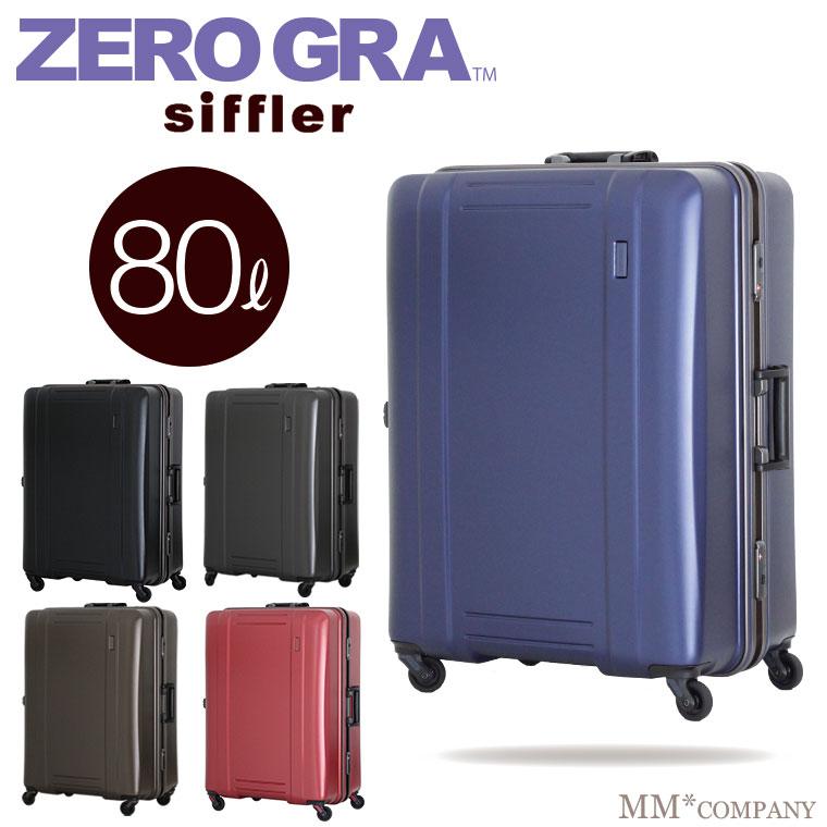 シフレ ゼログラ スーツケース超軽量 フレーム スーツケース80L Lサイズ 大型 6~8泊TSAロック搭載 ZER1031-61cm送料無料&1年保証付