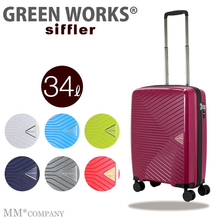 スーツケース≪GREEN WORKS≫49cm 機内持ち込み可 PPケース GRE2081
