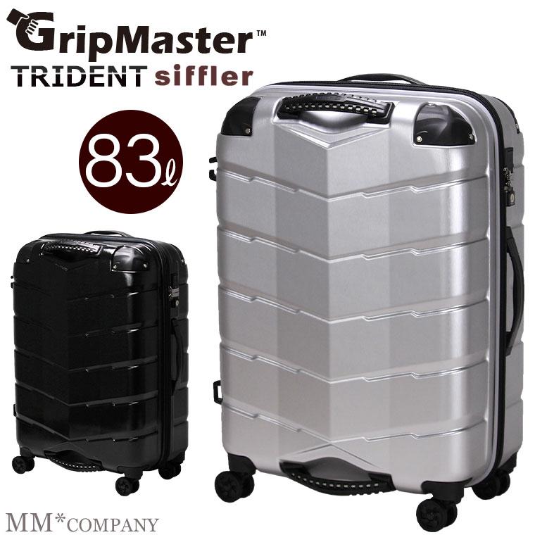 スーツケース≪TRI2066≫67cm TRIDENT トライデント
