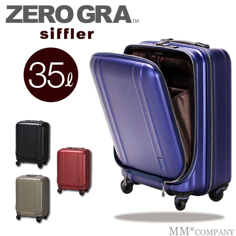 シフレ ゼログラ スーツケースSサイズ/小型 35L(2~3泊)機内持ち込み ファスナータイプ TSAロックZER2094-46